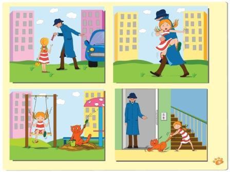 Правила безопасности для детей