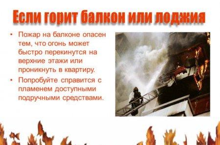 Правила безопасности при пожаре на балконе